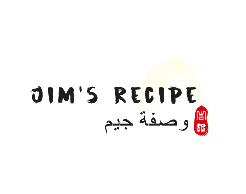 <strong>Jim's Recipe</strong> G-23
